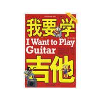 【旧书二手书85成新】我要学吉他(中学生版)