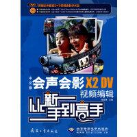 中文版会声会影X2 DV视频编辑从新手到高手(1DVD)