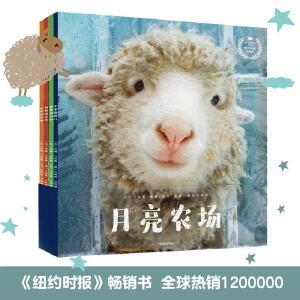 月亮农场(全4册)给孩子的责任培养绘本
