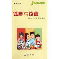 体质与饮食 曹建春,闫剑坤,郑硕