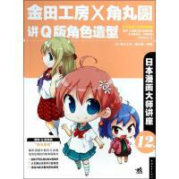 金田工房和角丸圆讲Q版角色造型(12) 中国青年出版社