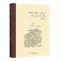 【新书店正版】明史演义 1,太祖登基蔡东藩万卷出版公司9787547031124