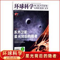环球科学 系外卫星:星光背后的隐者 【新刊包邮】环球科学杂志 2021年4月 科学美国人中文版 科普天文科技人文自然科学