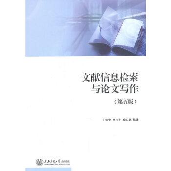 文献信息检索与论文写作(第五版)