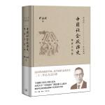 中国社会政治史・隋唐五代卷