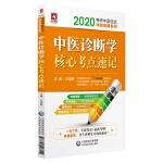 2020考研中医综合冲刺宝典系列:中医诊断学核心考点速记