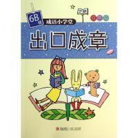 出口成章6B级 台湾企鹅语文教育研究所