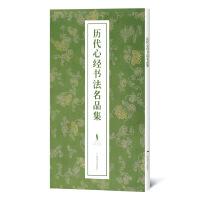 历代心经书法名品集 9787549411634 本社编 广西美术出版社