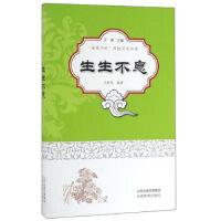 【XSM】生生不息 兰保民;于漪 山西教育出版社9787544083409
