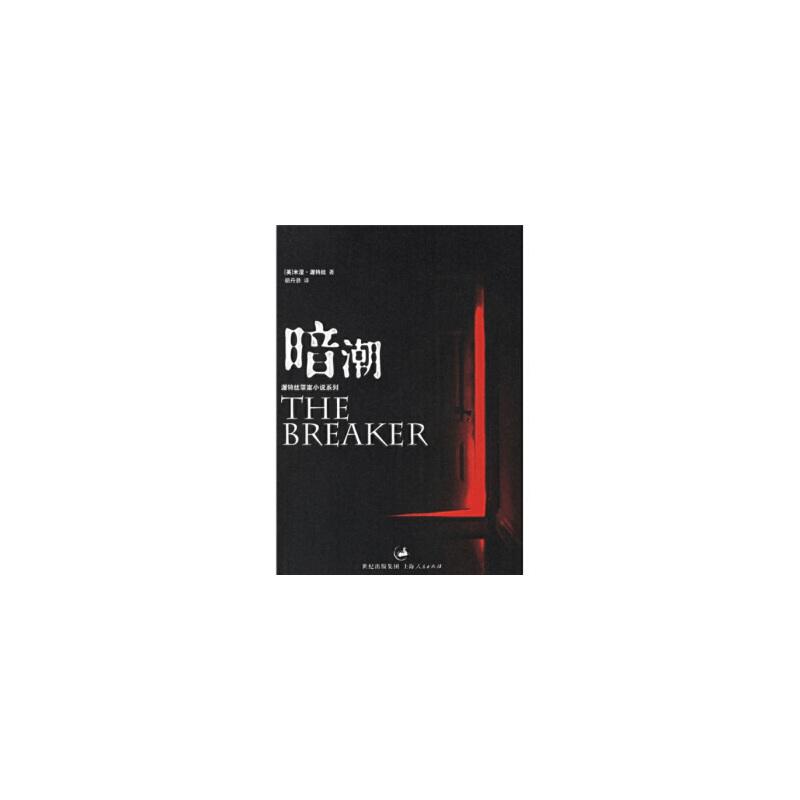 【二手旧书9成新】暗潮 [英] 渥特丝,胡丹彝 上海人民出版社 9787208061439 【正版经典书,请注意售价高于定价】