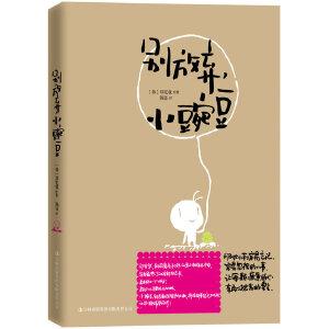 别放弃,小豌豆(创造韩国销量超过30万册记录 不要停止希望 不要停止梦想 不要停止爱情 不要停止笑容)