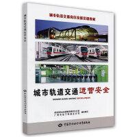 城市轨道交通运营安全―城市轨道交通岗位技能培训教材