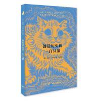 创造历史的一百只猫