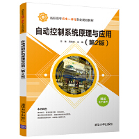 自动控制系统原理与应用 (第2版)
