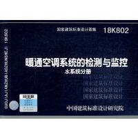 暖通空调系统的检测与监控(水系统分册)18K802