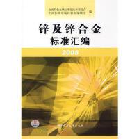 锌及锌合金标准汇编 2008 9787506650601
