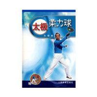 【旧书二手书85成新】太极柔力球(附盘)/白榕著