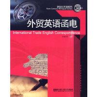 外贸英语函电(新世纪双语系列)