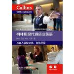 柯林斯现代酒店业英语