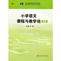 小学语文课程与教学论(第2版)