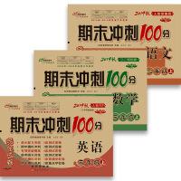 期末冲刺100分完全试卷三年级上册套装 人教版语文+数学+英语19秋(RJ课标版)