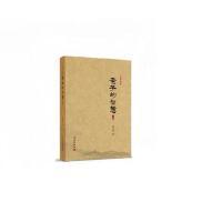 【XSM】大道心灯:老子的智慧(共2册) 郭浩然 华艺出版社9787802525825