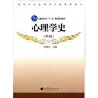 心理学史 (第2版) 叶浩生 高等教育出版社