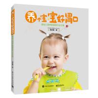养个宝宝好胃口――婴幼儿营养配餐制作全方案