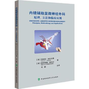 内镜辅助显微神经外科:原理、方法和临床应用