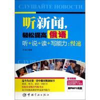 听新闻,轻松提高俄语听+说+读+写能力 中国宇航出版社