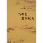 当理想遇到权力张大威华夏出版社9787508065564