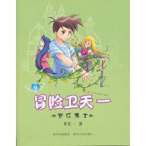 冒险卫天一9:奇乐博士(全十册,一套面向小学生的儿童文学,一套神奇的勇气之作,教给学生永无止尽的想象力,带领他们畅游新奇、刺激、快乐、智慧的冒险王国。)