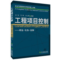 企业内部控制与风险管理工具箱:工程项目控制――理论・实务・案例