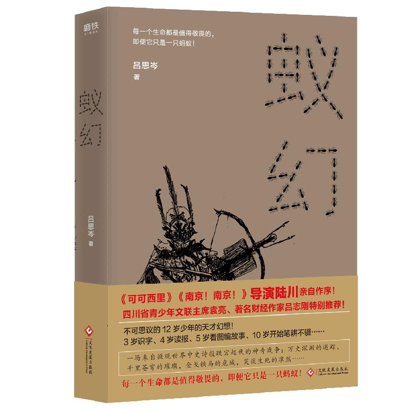 蚁幻 一本由成都天才少年吕思岑所作的儿童文学,作者有陆川、资本之鹰等名人推荐!