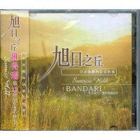 班得瑞乐团13:旭日之丘(CD)