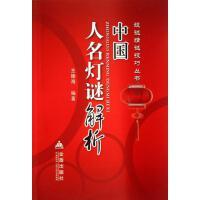 中国人名灯谜解析 王德海