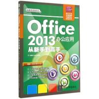 Office2013办公应用从新手到高手(附光盘)