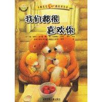 【新书店正版】我们都很喜欢你(注音版)――小熊毛毛的美好生活(德)舍夫勒 ,(德)文泽尔 绘,许慎湖南少儿出版社978