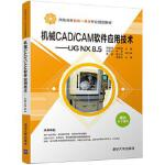 【二手旧书正版8成新】机械CAD/CAM软件应用技术--UG NX8.5 邓俊梅、刘瑞明、祁晨宇、尹亮、袁媛、梁立叶
