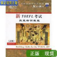 【二手旧书9成新】新TOEFL考试技能培训教程高级(含盘)――北极星英语系列教程 费