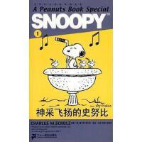 【二手旧书8成新】SNOOPY史努比双语故事选集 1 神采飞扬的史努比 [美 9787539145013