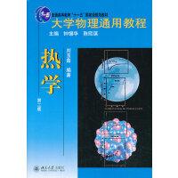 大学物理通用教程・热学(第二版)