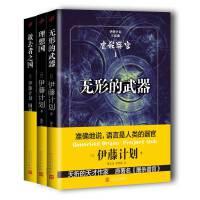 伊藤计划三部曲(套装共3册)