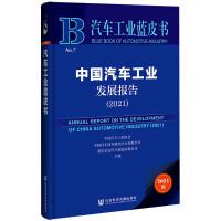 汽车工业蓝皮书:中国汽车工业发展报告(2021)