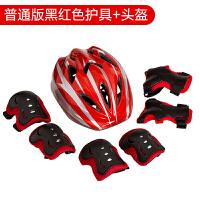 儿童头盔护具溜冰鞋滑板自行车平衡车运动护膝全套套装轮滑鞋