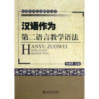 汉语作为第二语言教学语法 杨建国 编