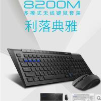 雷柏8200M蓝牙无线键鼠套装 防水静音办公家用笔记本无线键盘鼠标