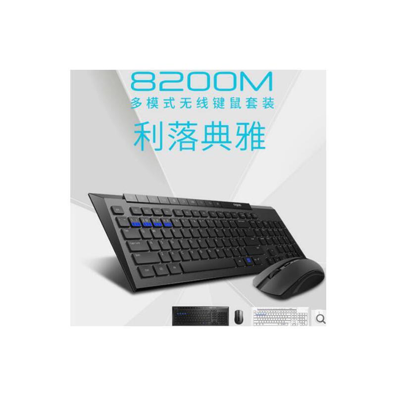 雷柏8200M蓝牙无线键鼠套装 防水静音办公家用笔记本无线键盘鼠标 蓝牙3.0/4.0/无线键鼠 笔记本台式机手机