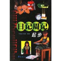 【二手旧书9成新】 日记周记起步 牛艳波,陈英著 9787800525308 华语教学出版社