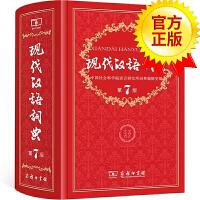 词典现代汉语词典第七版商务印书馆第7版非第八版 小学生词典实用版词典工具书